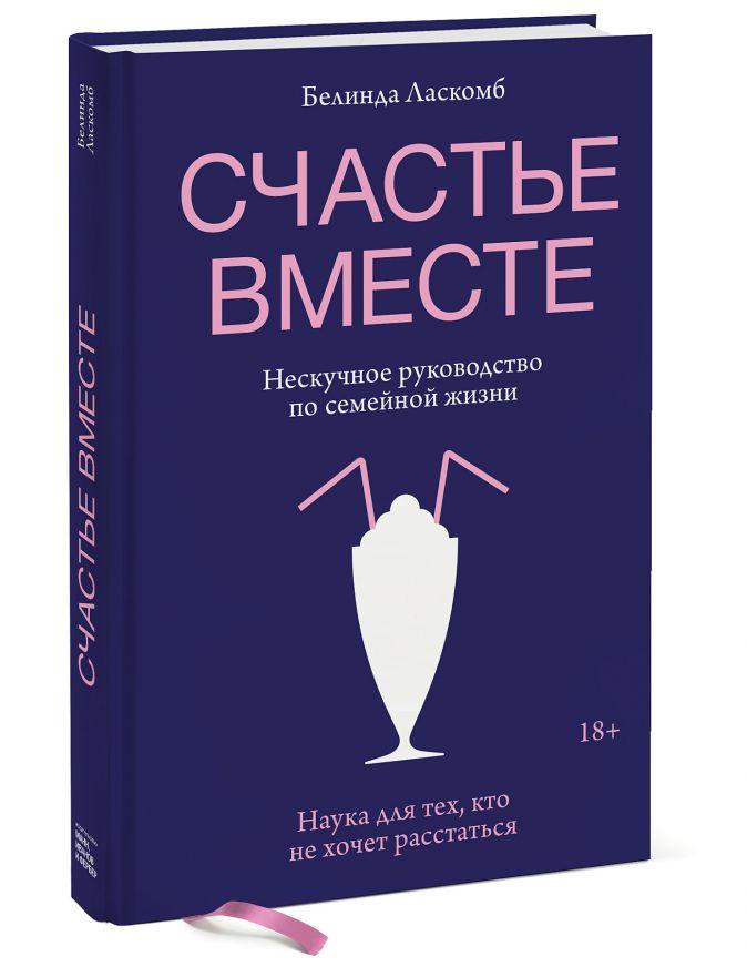 Белинда Ласкомб - Счастье вместе. Нескучное руководство по семейной жизни обложка книги