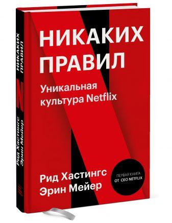 Рид Хастингс, Эрин Мейер - Никаких правил. Уникальная культура Netflix обложка книги