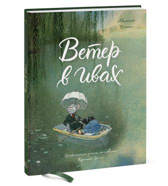 Мишель Плесси - Ветер в ивах обложка книги