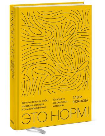 Елена Резанова - Это норм! Книга о поисках себя, кризисах карьеры и самоопределении обложка книги