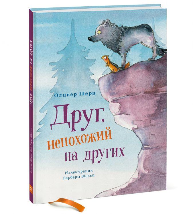 Оливер Шерц, иллюстратор Барбара Шольц - Друг, непохожий на других обложка книги