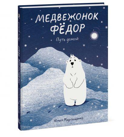Медвежонок Фёдор. Путь домой - фото 1