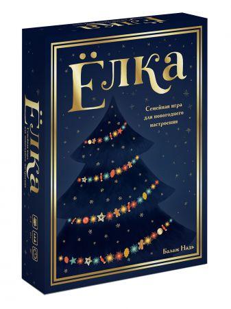 Балаж Надь - Настольная семейная игра для новогоднего настроения «Ёлка» обложка книги