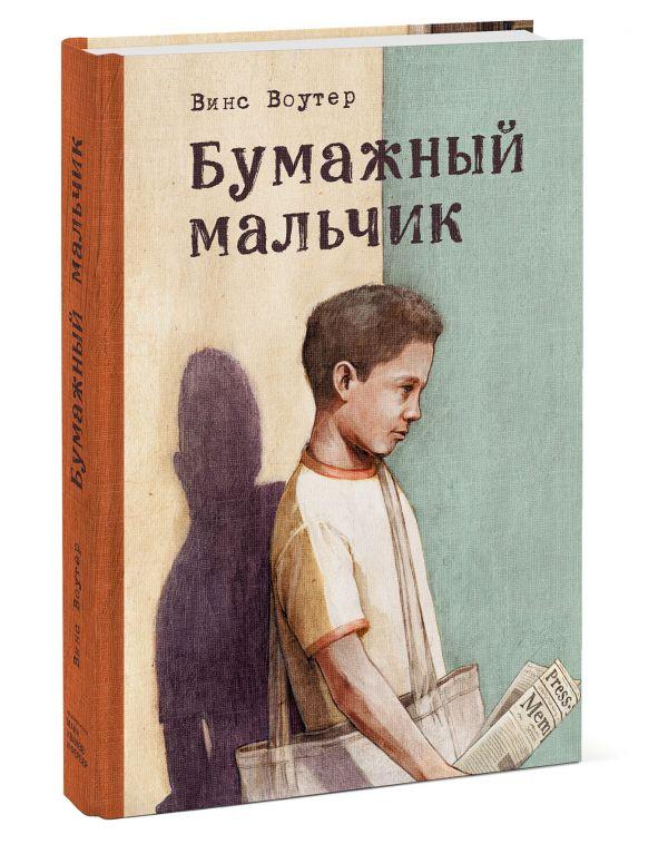 Бумажный мальчик ( Воутер Винс  )