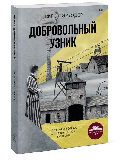 Добровольный узник. История человека, отправившегося в Аушвиц - фото 1