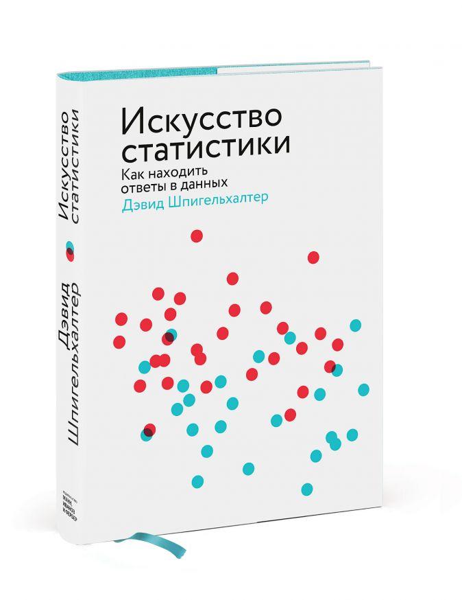 Дэвид Шпигельхалтер - Искусство статистики. Как находить ответы в данных обложка книги