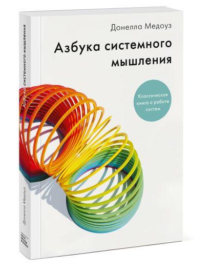 Азбука системного мышления  ( Мягкая обложка) - фото 1