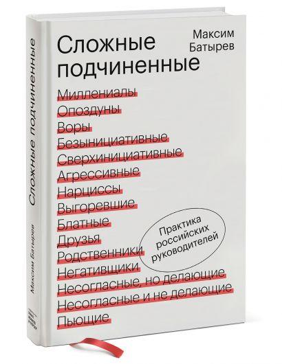 Сложные подчиненные. Практика российских руководителей - фото 1