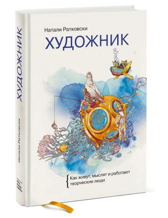 Натали Ратковски - Художник. Как живут, мыслят и работают творческие люди обложка книги