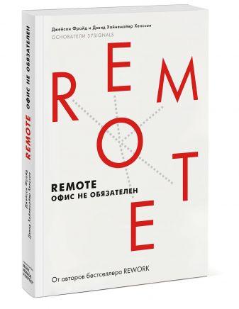 Джейсон Фрайд, Дэвид Хайнемайер Хенссон - Remote. Офис не обязателен(Мягкая обл) обложка книги