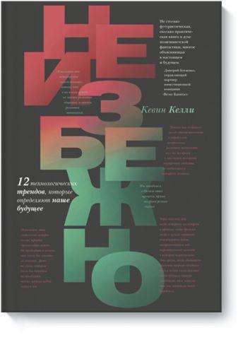 Кевин Келли - Неизбежно. 12 технологических трендов, которые определяют наше будущее(мяг обл) обложка книги
