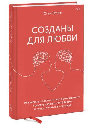 Стэн Таткин - Созданы для любви. Как знания о мозге и стиле привязанности помогут избегать конфликтов и лучше пони обложка книги