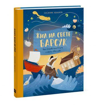 Сесилия Хеккиля - Жил на свете Барсук. Как отправиться в путь и найти свой дом обложка книги