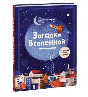 Каролина Бонковска - Загадки Вселенной. Невероятные факты о космосе обложка книги