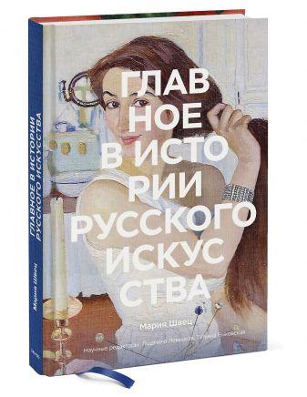Мария Швец - Главное в истории русского искусства обложка книги