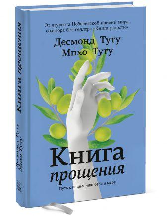 Десмонд Туту, Мпхо Туту - Книга прощения. Путь к исцелению себя и мира обложка книги