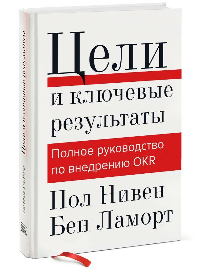 Пол Нивен, Бен Ламорт - Цели и ключевые результаты. Полное руководство по внедрению OKR обложка книги