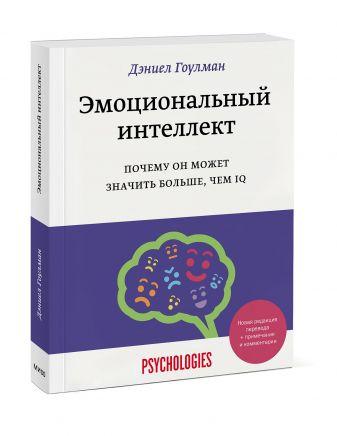 Дэниел Гоулман - Эмоциональный интеллект. Почему он может значить больше, чем IQ(переиздание) обложка книги