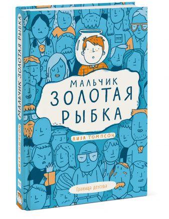 Лиза Томпсон - Мальчик Золотая Рыбка обложка книги