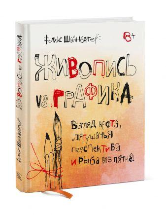 Феликс Шайнбергер - Живопись vs графика. Взгляд крота, лягушачья перспектива и рыба из пятна обложка книги