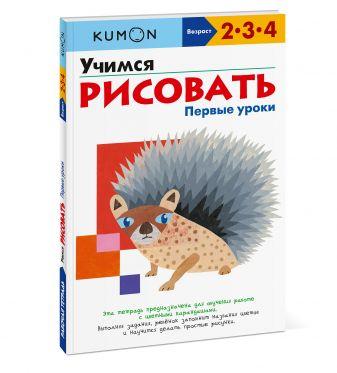 Kumon - Учимся рисовать. Первые уроки обложка книги