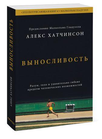 Алекс Хатчинсон - Выносливость. Разум, тело и удивительно гибкие пределы человеческих возможностей обложка книги