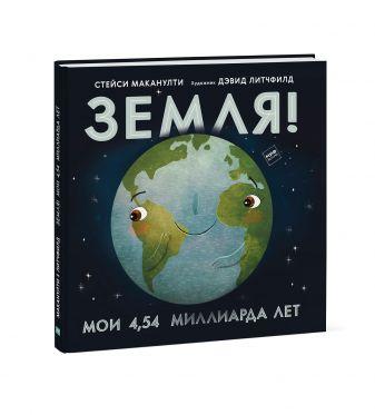 Стейси Маканулти, художник Дэвид Литчфилд - Земля! Мои 4.54 миллиарда лет обложка книги