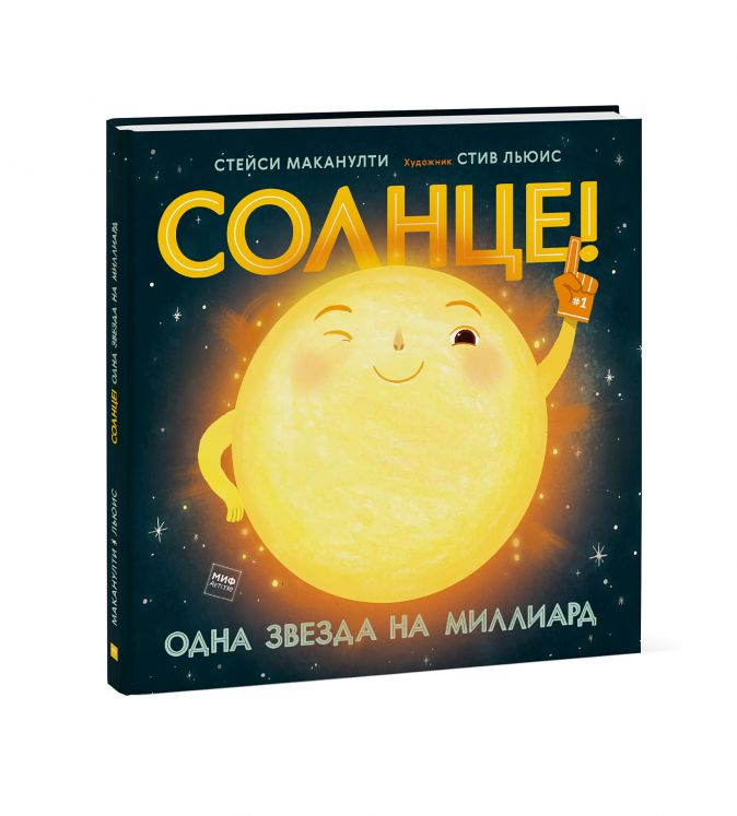 Стейси Маканулти, художник Стив Льюис - Солнце! Одна звезда на миллиард обложка книги