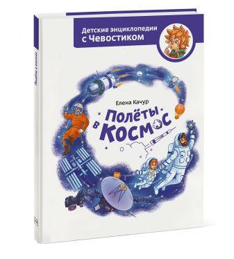 Елена Качур - Полёты в космос обложка книги