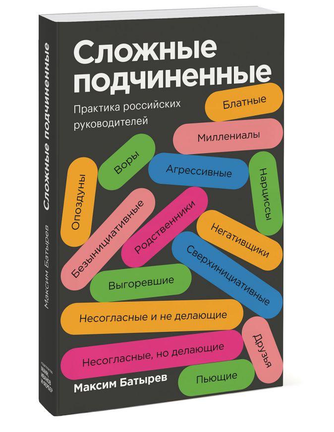 Максим Батырев - Сложные подчиненные. Практика российских руководителей. Покетбук обложка книги