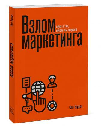 Фил Барден - Взлом маркетинга. Наука о том, почему мы покупаем (переупаковка) обложка книги
