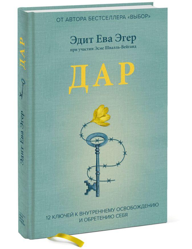 Эдит Ева Эгер, Эсме Швалль-Вейганд - Дар. 12 ключей к внутреннему освобождению и обретению себя обложка книги