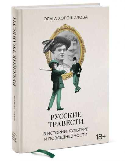 Русские травести в истории, культуре и повседневности - фото 1