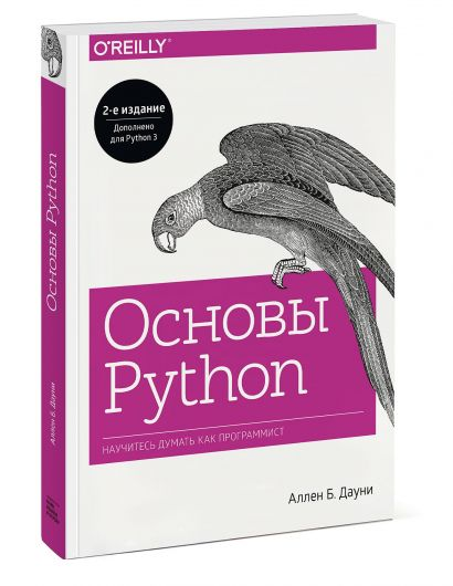 Основы Python. Научитесь думать как программист - фото 1