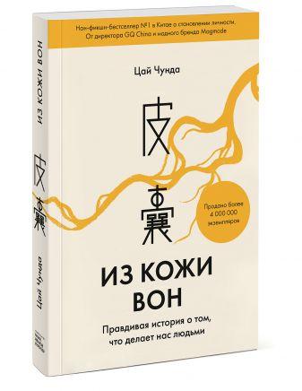 Цай Чунда - Из кожи вон. Правдивая история о том, что делает нас людьми обложка книги