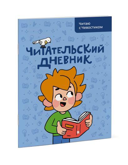 Читательский дневник. Читаю с Чевостиком - фото 1