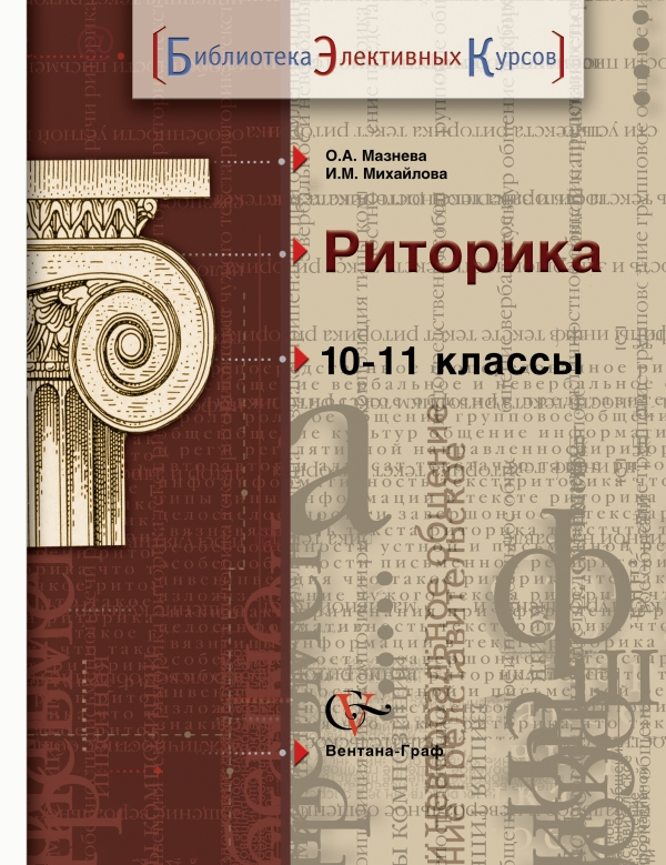Риторика. Русский язык. 10-11класс. Учебное пособие