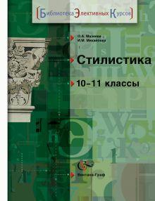 Стилистика. Русский язык. 10-11класс. Учебное пособие