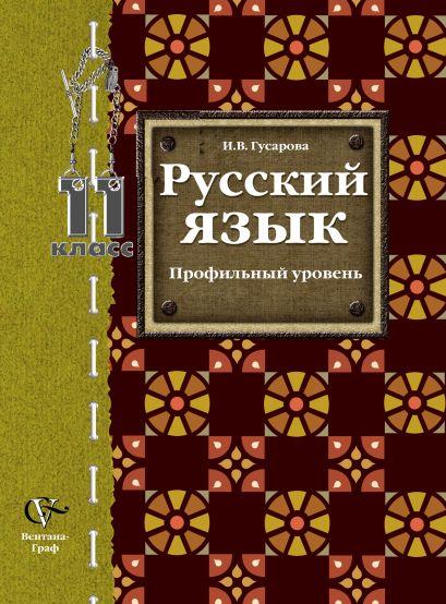 Русский язык и литература. Русский язык. Базовый и углубленный уровни. 11 класс. Учебник - фото 1