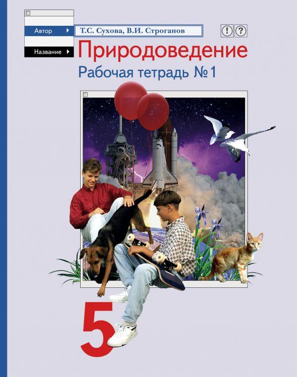 Природоведение. 5класс. Рабочая тетрадь № 1 СуховаТ.С.