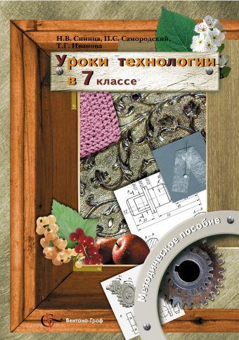 Технология. 7класс. Методическое пособие СиницаН.В., СамородскийП.С., ИвановаТ.Г.