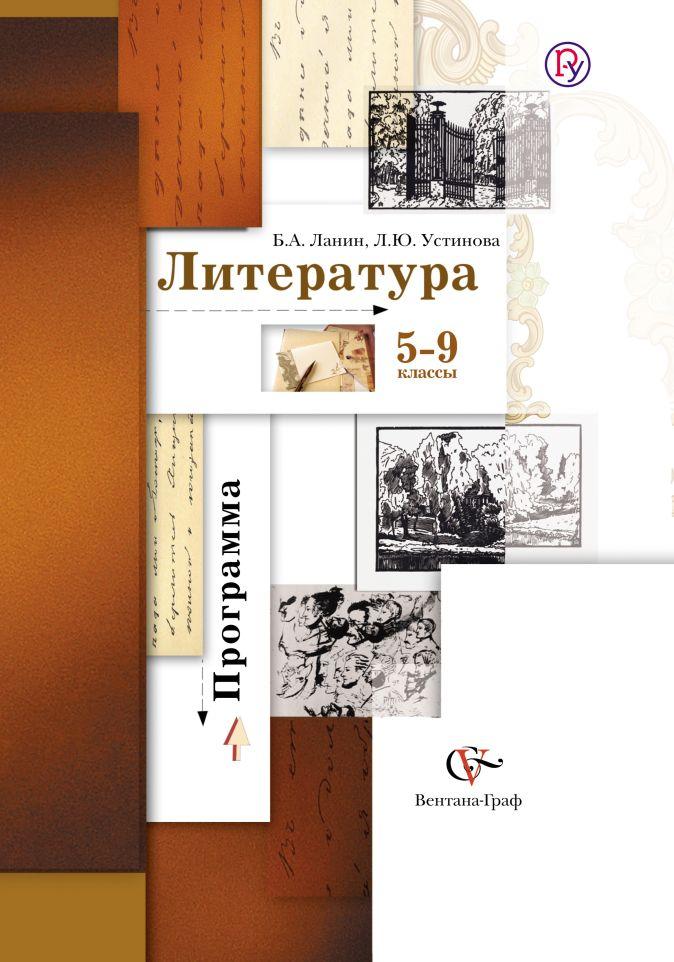 Литература. 5-9кл. Программа. Изд.1 ЛанинБ.А., УстиноваЛ.Ю.