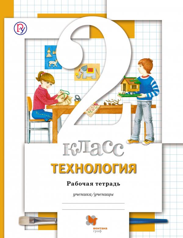 ХохловаМ.В., СиницаН.В., МатяшН.В., СеменовичН.А. Технология. 2класс. Рабочая тетрадь.