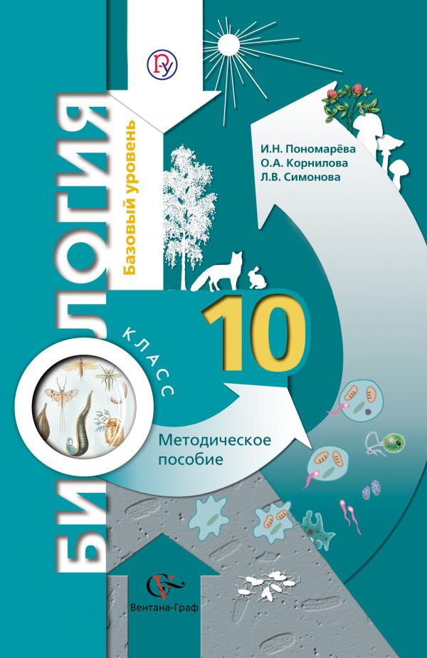 ПономареваИ.Н., КорниловаО.А., СимоноваЛ.В. Биология. 10 класс. Базовый уровень. Методическое пособие
