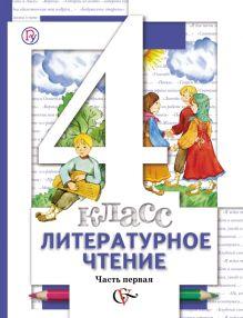 Литературное чтение. В 3 частях. 4кл. Учебник. Изд.1