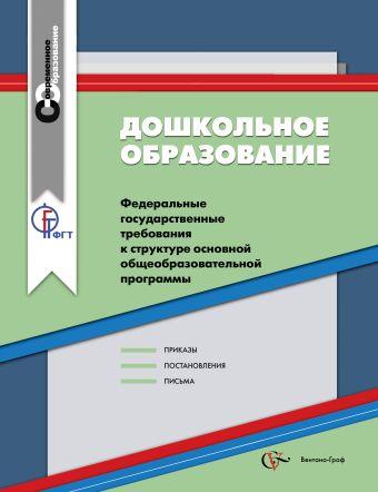 Дошкольное образование. Федеральные государственные требования к структуре основной общеобразовательной программы. Сборник ИЦ