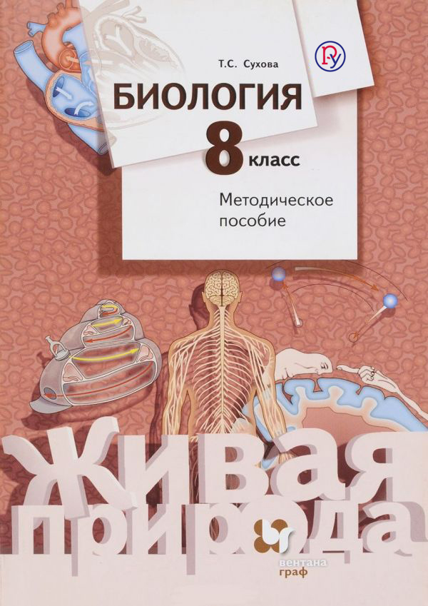 Биология. 8 класс. Методическое пособие СуховаТ.С.