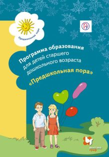 Программа образования детей старшего дошкольного возраста