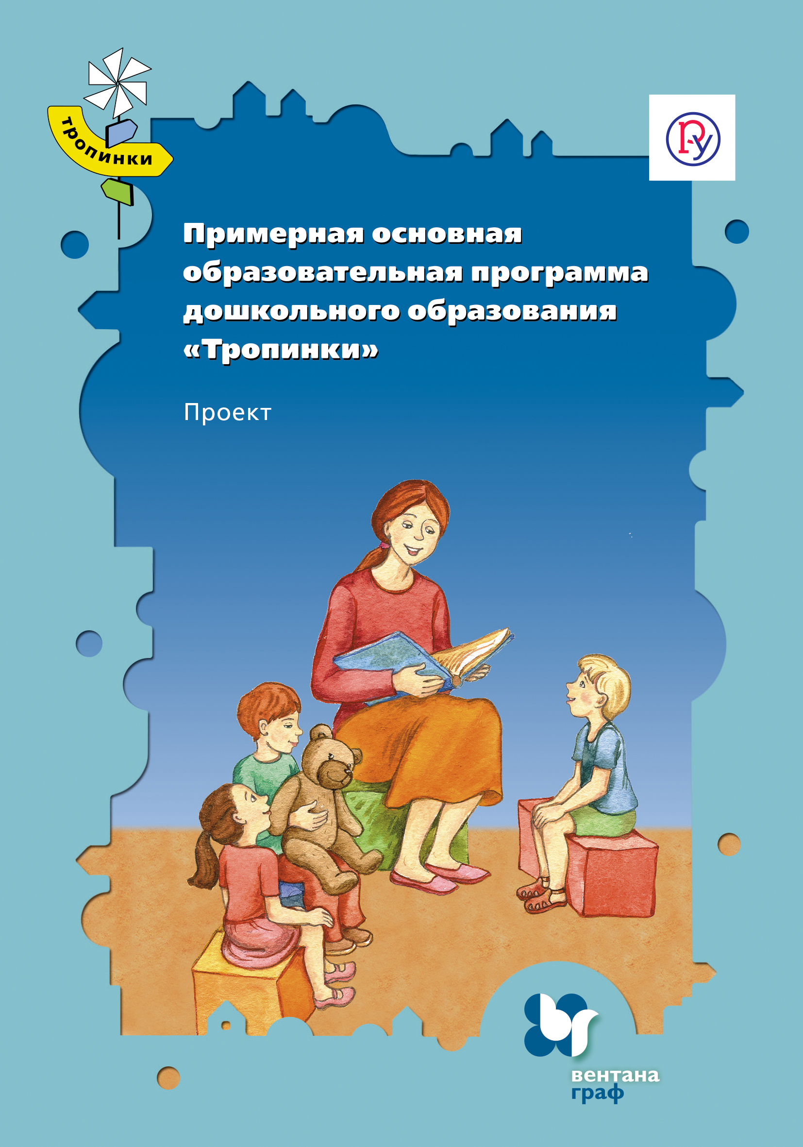 Примерная основная образовательная программа дошкольного образования «Тропинки». 3–7 лет