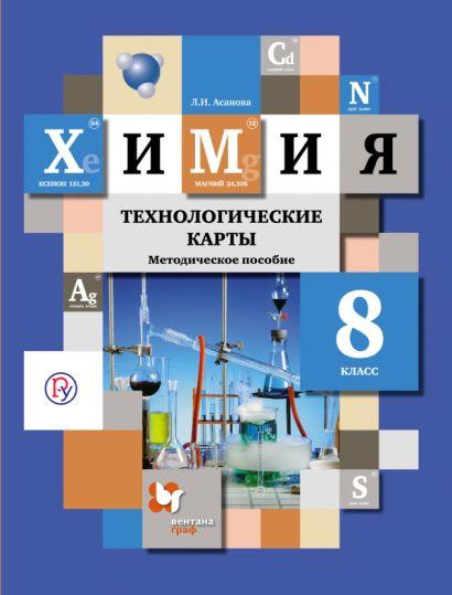 Химия. 8 класс. Технологические карты. Методическое пособие - фото 1
